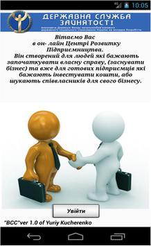 Центр розвитку підприємництва poster
