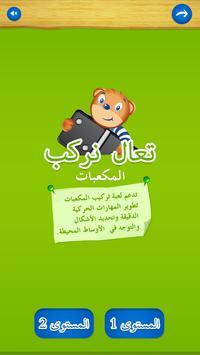 روضة بارني العربية apk screenshot