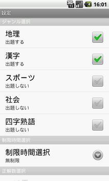 引き出し力トレーニング apk screenshot