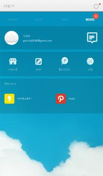 cloud 카카오톡 테마 screenshot 4