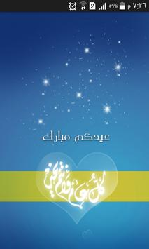 مسجات العيد poster