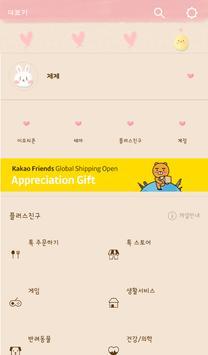 토띠_크래커 카톡 테마 apk screenshot