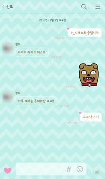 보보 페이스 카카오톡 테마 apk screenshot