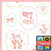 갤럭시s8 와글와글(벚꽃) 카카오톡 테마 icon