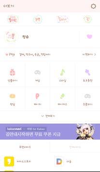 갤럭시s8 와글와글(벚꽃) 카카오톡 테마 apk screenshot