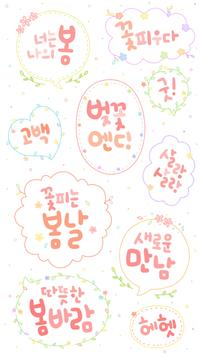 갤럭시s8 와글와글(벚꽃) 카카오톡 테마 poster