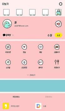 용용_벚꽃놀이 apk screenshot