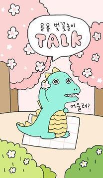 용용_벚꽃놀이 poster