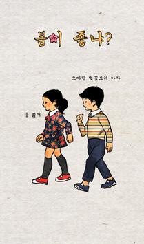 바른생활_봄이좋냐 카톡 테마 poster
