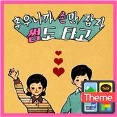 바른생활_손만잡자 카톡 테마 icon