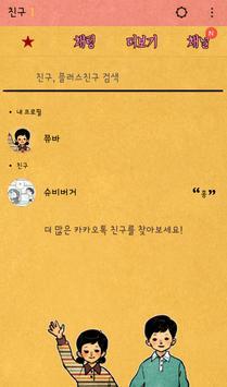 바른생활_손만잡자 카톡 테마 apk screenshot