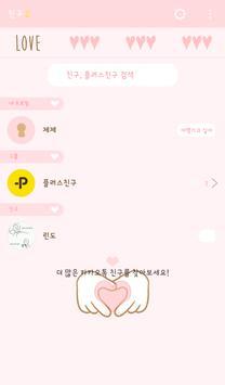 하트핑거 카카오톡 테마 apk screenshot