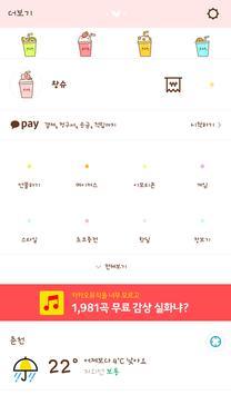 커피ICE 카톡 테마 apk screenshot