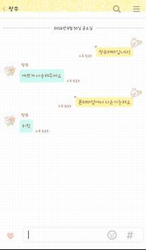 갤럭시s8 꽁냥커플(흥) 카카오톡 테마 apk screenshot