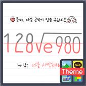love_formula K icon