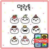 말랑톡(발렌타인) 카톡 테마 icon
