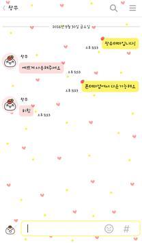 말랑톡(발렌타인) 카톡 테마 apk screenshot