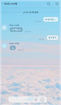 새로운시작 카카오톡 테마 apk screenshot