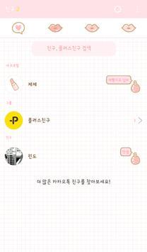 핑크 메이크업 패턴 카카오톡 테마 screenshot 1