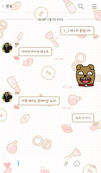 핑크 메이크업 패턴 카카오톡 테마 screenshot 2