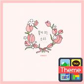 봄이오는소리 카카오톡 테마 icon