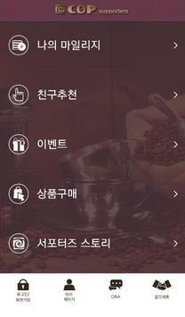 씨오피 서포터즈 screenshot 10