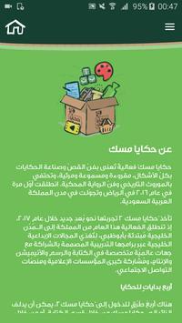 Hakaya Misk poster