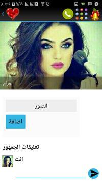 دردشة ليالي العرب screenshot 3