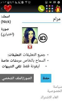 دردشة ليالي العرب screenshot 4