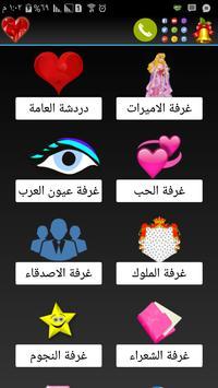 دردشة ليالي العرب screenshot 5