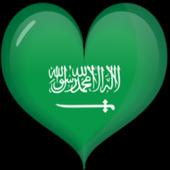 شات ليالي السعوديه. icon