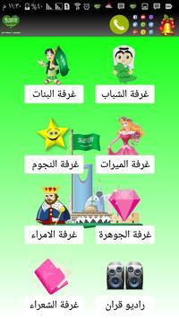 شات ليالي السعوديه. screenshot 1