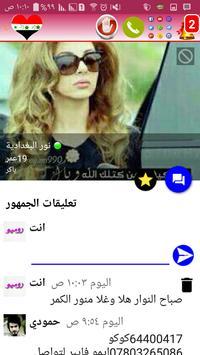 شات ليالي السعوديه. screenshot 4