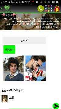 شات ليالي السعوديه. screenshot 5
