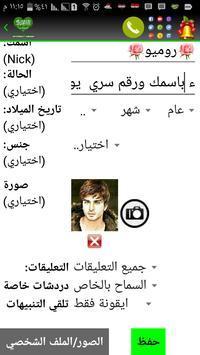 شات ليالي السعوديه. screenshot 6