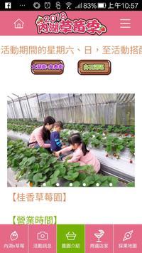2018內湖草莓季 screenshot 1