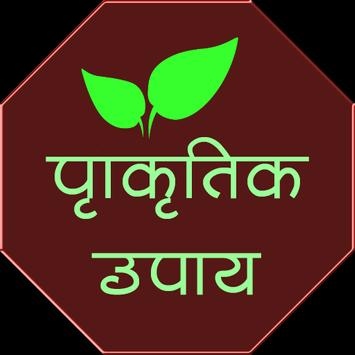 Natural Treatment in hindi for Android - APK Download