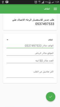 اعلاف - akga3laf.com apk screenshot