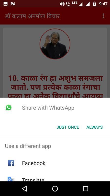 Dr Apj Abdul Kalam Inspirational Quotes Marathi For Android Apk