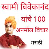 Swami Vivekananda Marathi Quotes icon