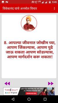Swami Vivekananda Marathi Quotes screenshot 4