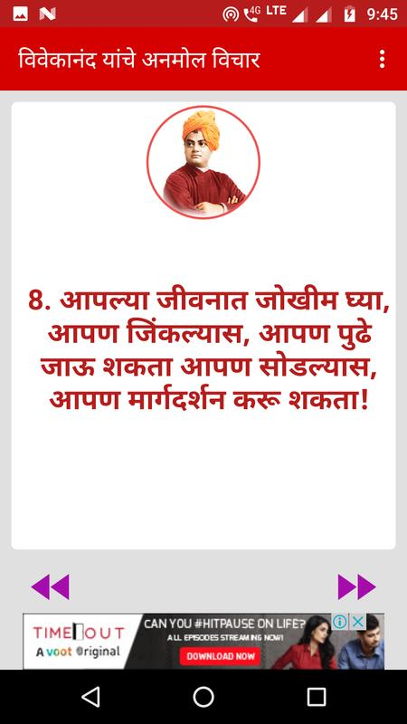 Swami Vivekananda Marathi Quotes For Android Apk Download