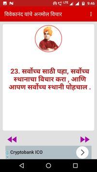 Swami Vivekananda Marathi Quotes screenshot 5
