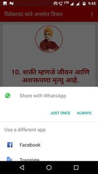 Swami Vivekananda Marathi Quotes screenshot 6