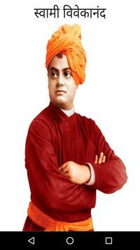 Swami Vivekananda Marathi Quotes poster