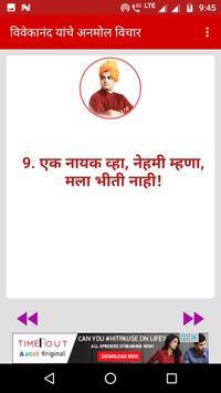 Swami Vivekananda Marathi Quotes screenshot 1