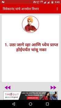 Swami Vivekananda Marathi Quotes screenshot 2