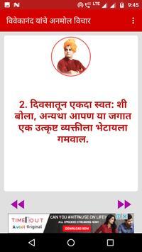 Swami Vivekananda Marathi Quotes screenshot 3