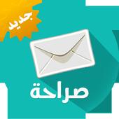 صراحة sarahah.com icon