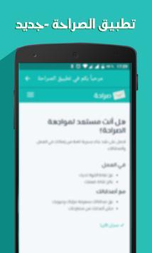 صراحة sarahah.com apk screenshot